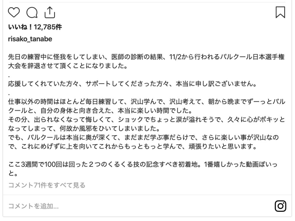 選手権 パルクール 日本